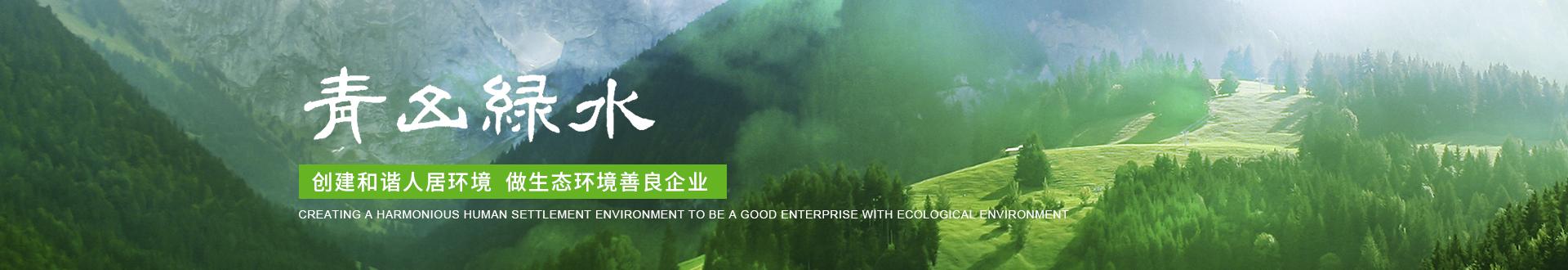 地产工程绿化