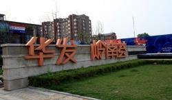 沈阳华发-岭南荟-二期工程(地产工程绿化项目)